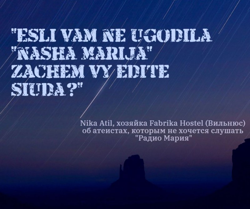 """""""Если вам не угодила наша Мария, зачем вы едете сюда""""  (Nika Atil, хозяйка Fabrika Hostel Vilnius об атеистах)"""