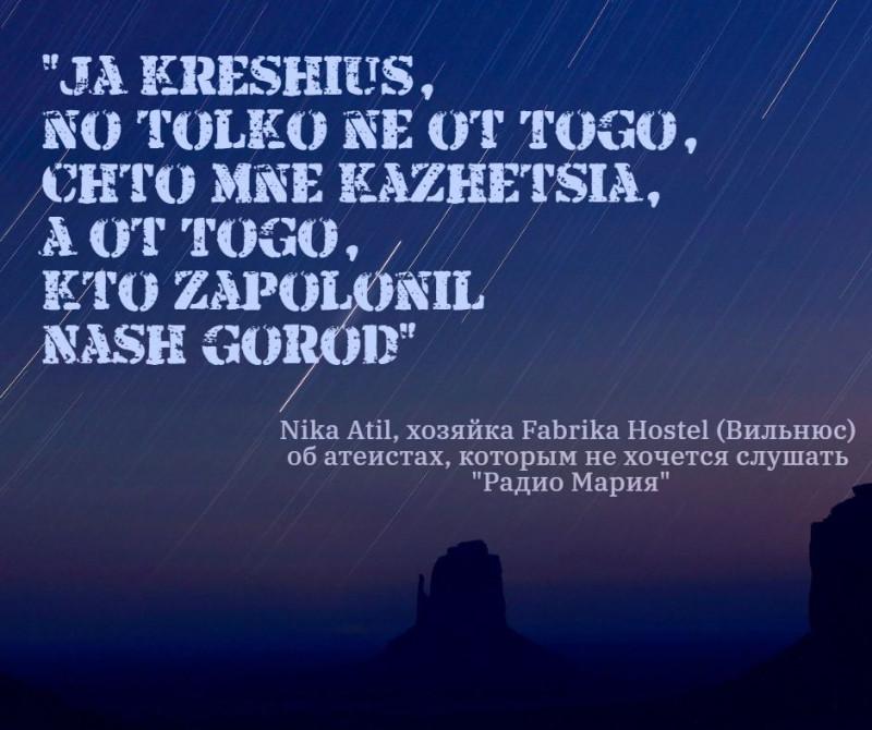 """""""Я крещусь, но только не от того, что мне кажется, а от того, кто заполонил наш город"""" (Nika Atil, хозяйка Fabrika Hostel Vilnius об атеистах)"""