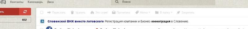 """Контекстная реклама в яндекс.почте: """"словенский ВНЖ вместо литовского"""""""