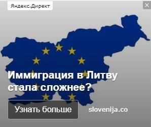 Контекстная реклама в Яндексе: иммиграция в Литву стала сложнее?