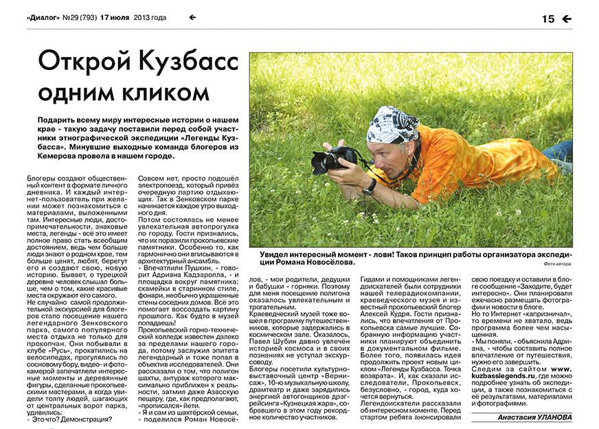 Prokopa_Dialog_29_15
