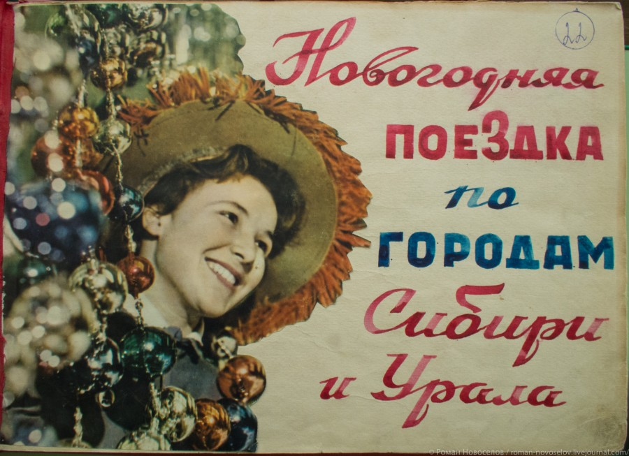 Kemerovo1960 (1 of 12)