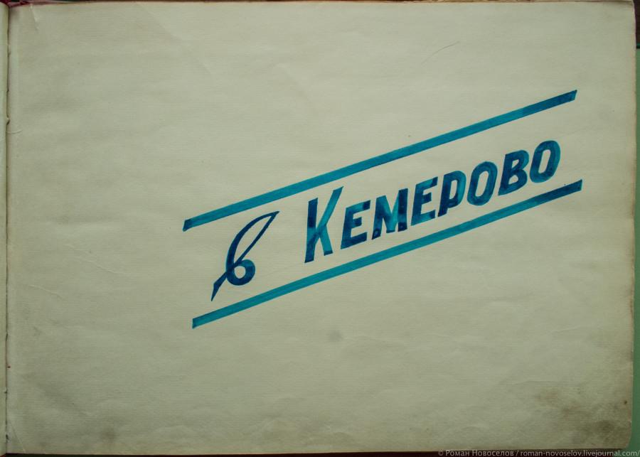 Kemerovo1960 (2 of 12)