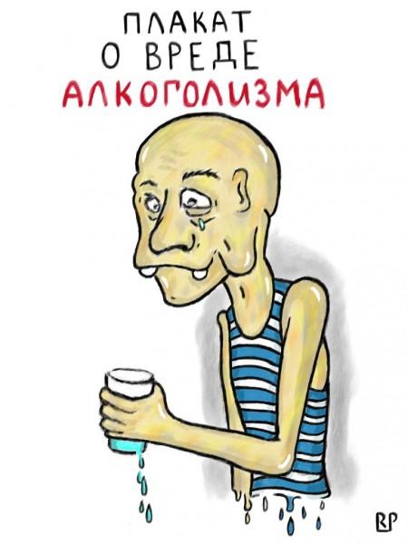 плакат на тему вред алкоголя росою