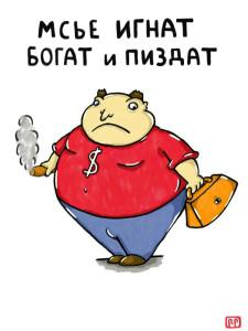 Мсье Игнат - Роман Пионеров.jpg