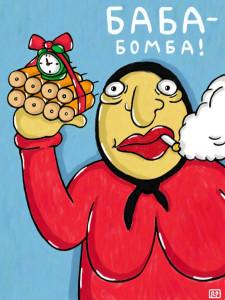 Баба-бомба - Роман Пионеров.jpg