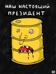Нефть - Роман Пионеров.jpg
