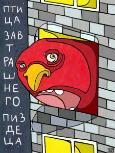 Птица счастья - Роман Пионеров.jpg