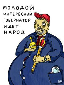 Молодой губернатор - Роман Пионеров.jpg
