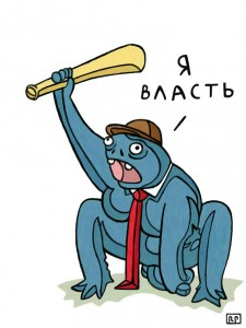 Власть - Роман Пионеров.jpg