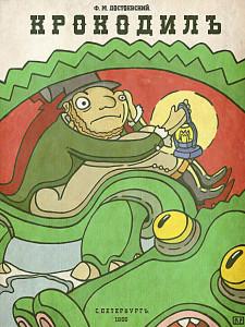 Крокодил - Роман Пионеров.jpg