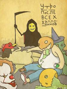 Хэллоуин - Роман Пионеров.jpg