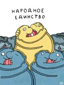 Народное единство - Роман Пионеров.jpg