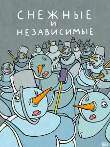 Снежные бабы - Роман Пионеров.jpg