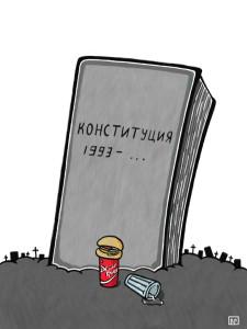 Конституция - Роман Пионеров.jpg