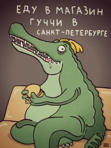 Еду в магазин Гуччи - Роман Пионеров.jpg
