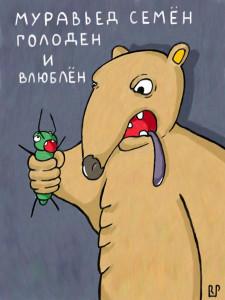 Голоден и влюблен - Роман Пионеров.jpg