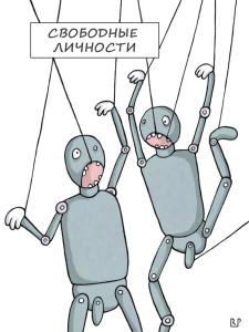 Свободные личности - Роман Пионеров.jpg