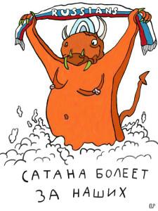 Болельщик - Роман Пионеров.jpg