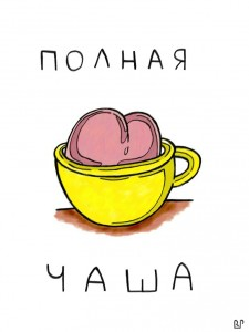 Полная чаша - Роман Пионеров.jpg