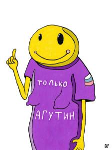 Только Агутин - Роман Пионеров.jpg