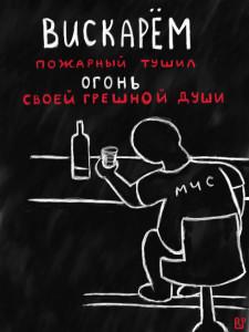 Пожарный Пионеров.jpg