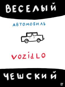 Чешский Возидло Пионеров.jpg