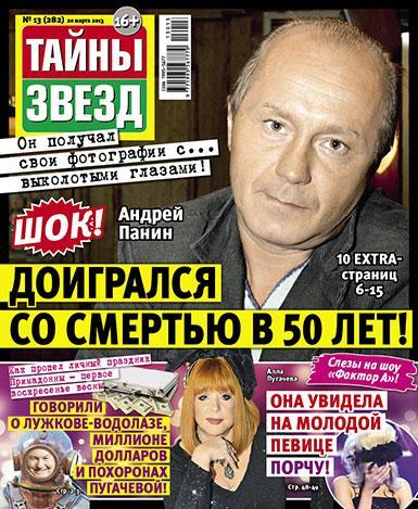Свэйнпоул поделилась тайны звезд шоу бизнеса россии читать услугами сервиса