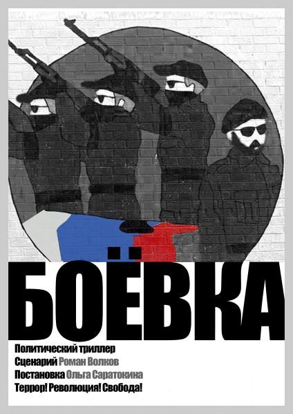 Boevka