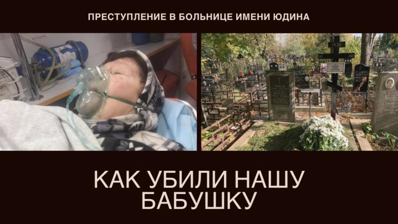 Грустная правда о работе больницы имени Юдина и «работе» доктора Г.А. Романовской.