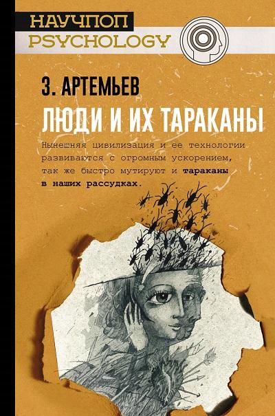 Zahar_Artemev__Lyudi_i_ih_tarakany.jpeg