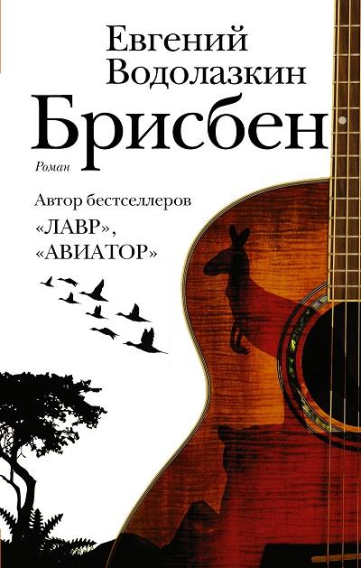 Evgenij_Vodolazkin__Brisben.jpeg