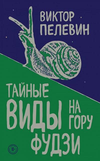 Viktor_Pelevin__Tajnye_vidy_na_goru_Fudzi.jpeg