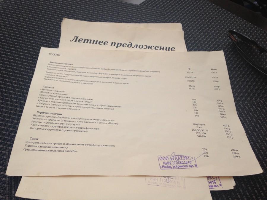 Кафешки Парка Горького. Островок. IMG_2896