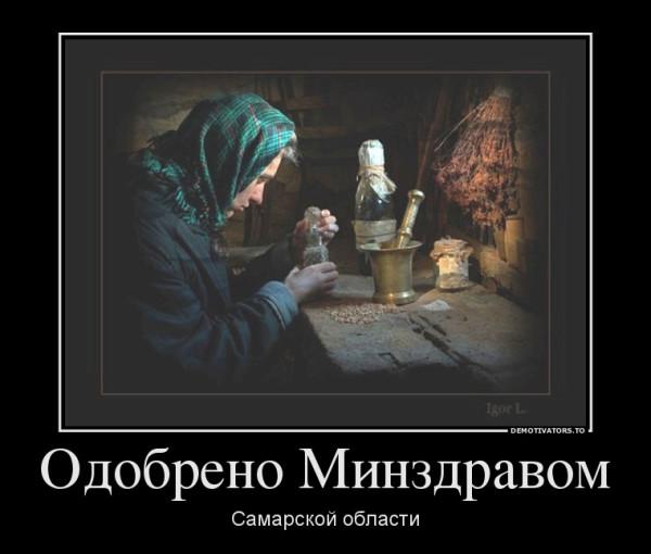 322518_odobreno-minzdravom_demotivators_ru