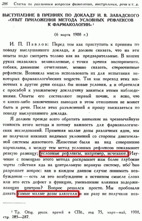 Павлов_исчезновение_рефлексов_286