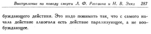 Павлов_исчезновение_рефлексов_287