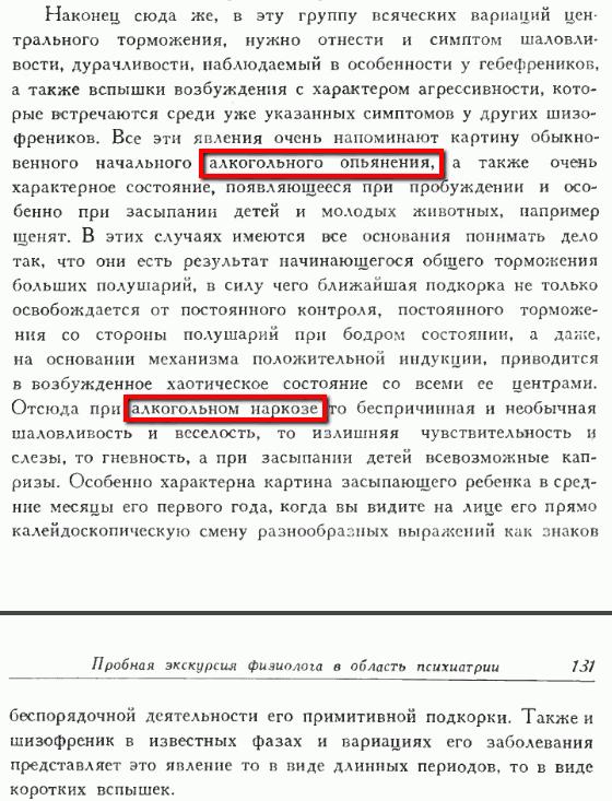 Павлов_алкоголь_шизофрения_т3_кн2_с130