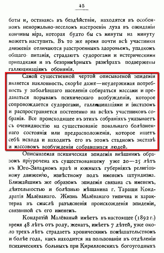 Сикорский_5_45