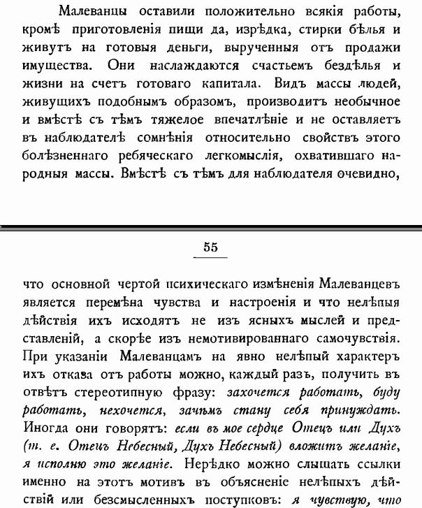 Сикорский_5_55