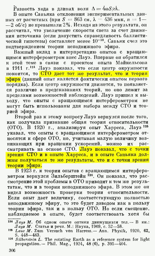 Саньяк_306