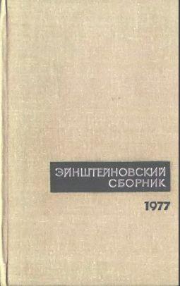 Эйнштейновский_сборник
