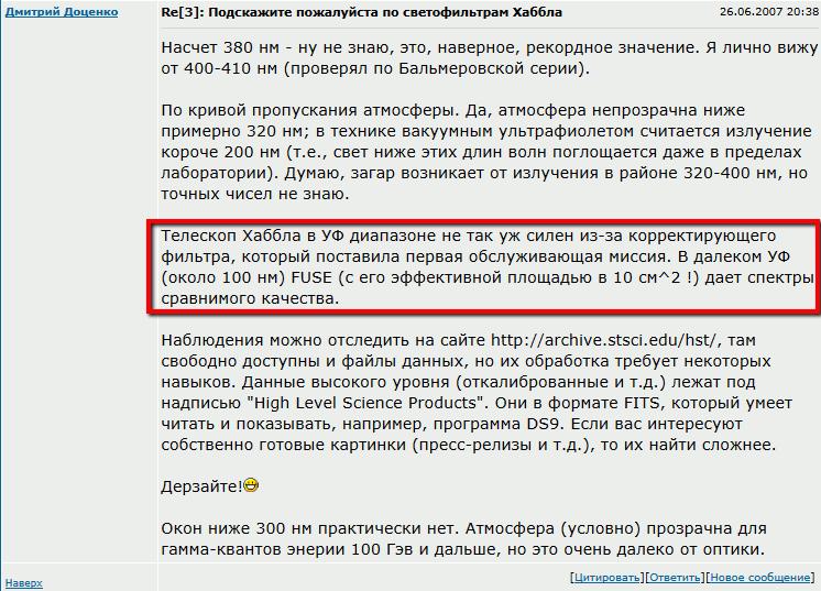 Хаббл_ультрафиолет_Доценко