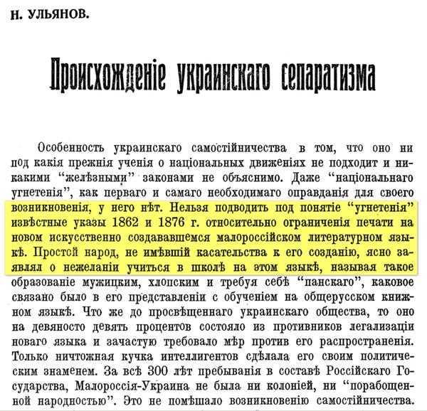 Ульянов_Украинский_сепаратизм
