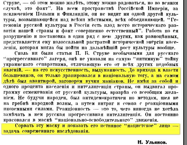 Ульянов_Украинский_сепаратизм_168_85