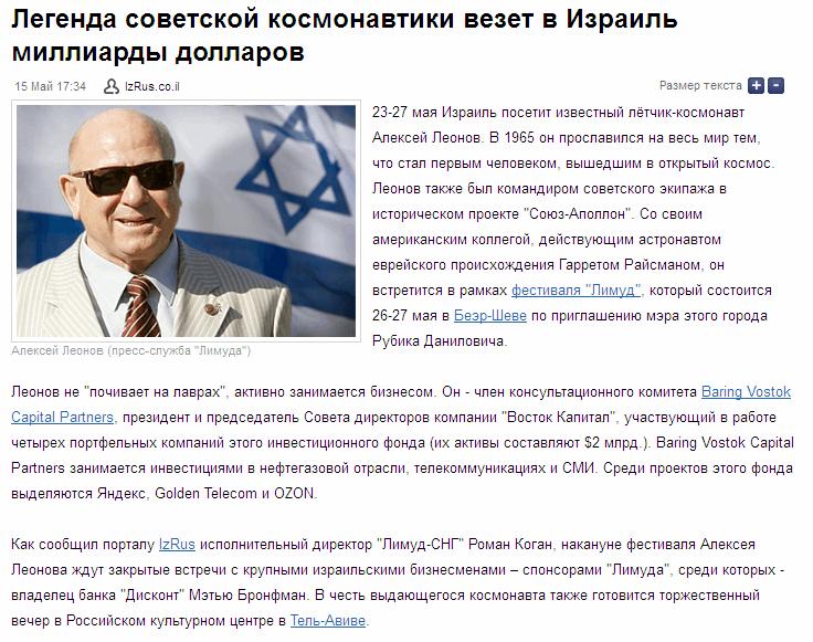 Леонов_Израиль