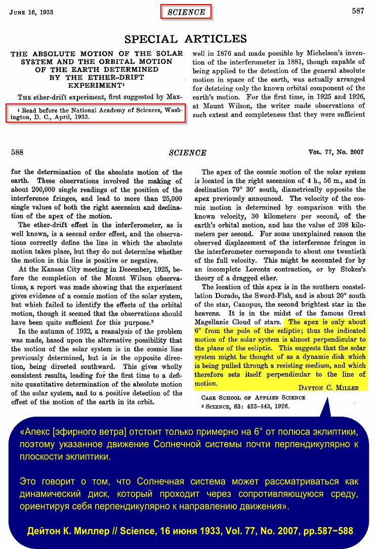 Miller_1933_Science