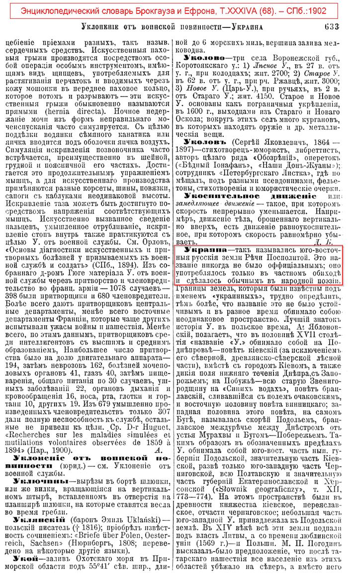Брокгауз Украина 1902