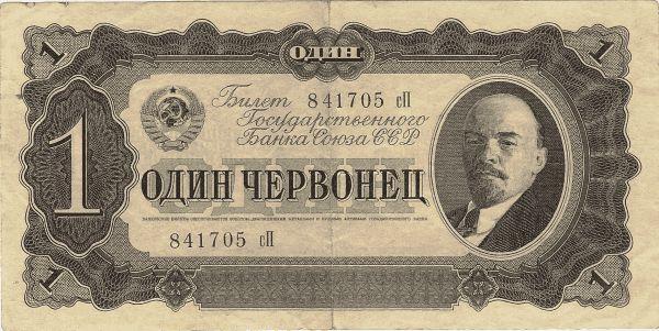 Червонец_СССР