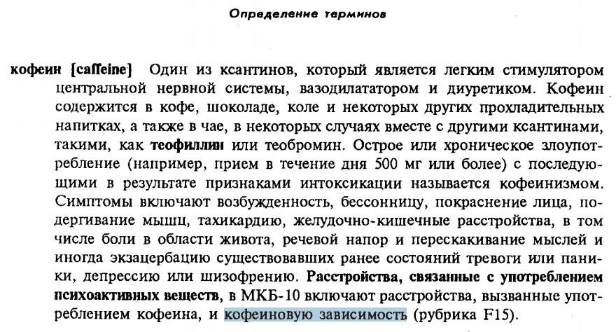 ВОЗ_кофеин_2